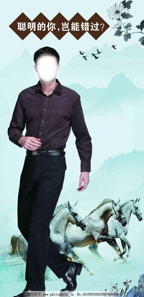 男装 服装 服装店 模特 骏马 男人 中国风 山脉 设计 广告设计 广告