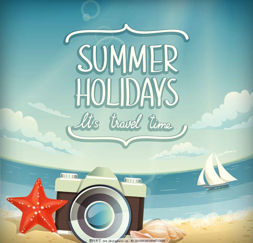 夏日沙滩矢量图 夏天 海星 帆船 假期 旅行 旅游 海滩 贝壳