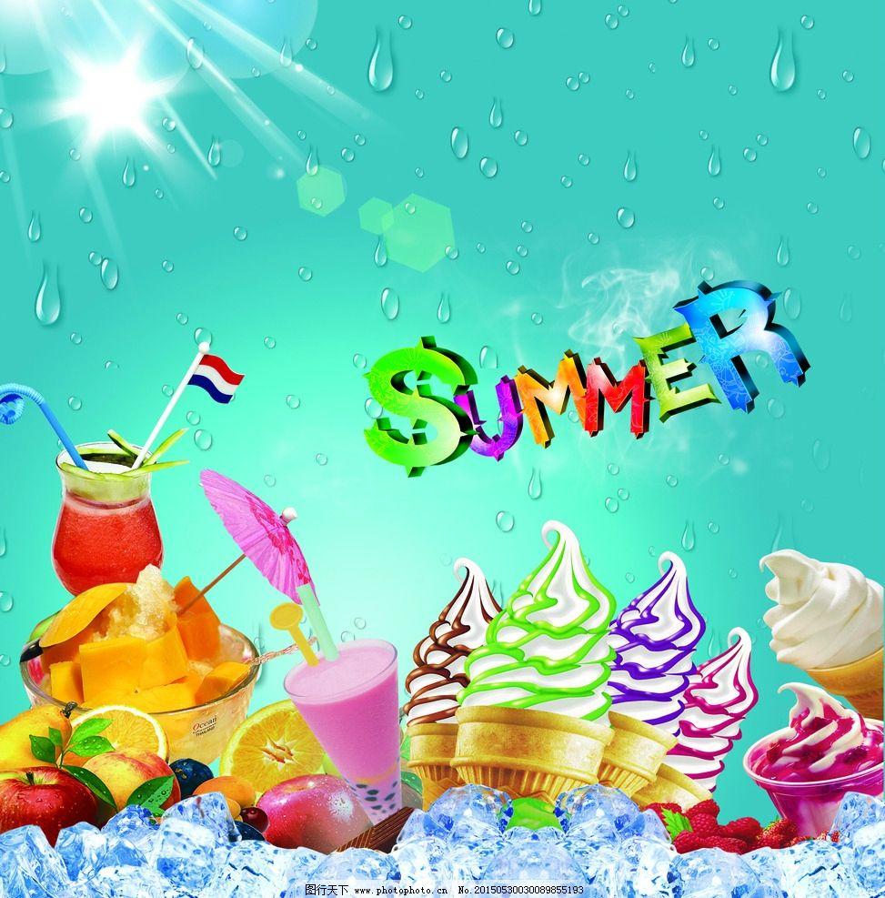 冰淇淋海报 冰淇淋 冰爽