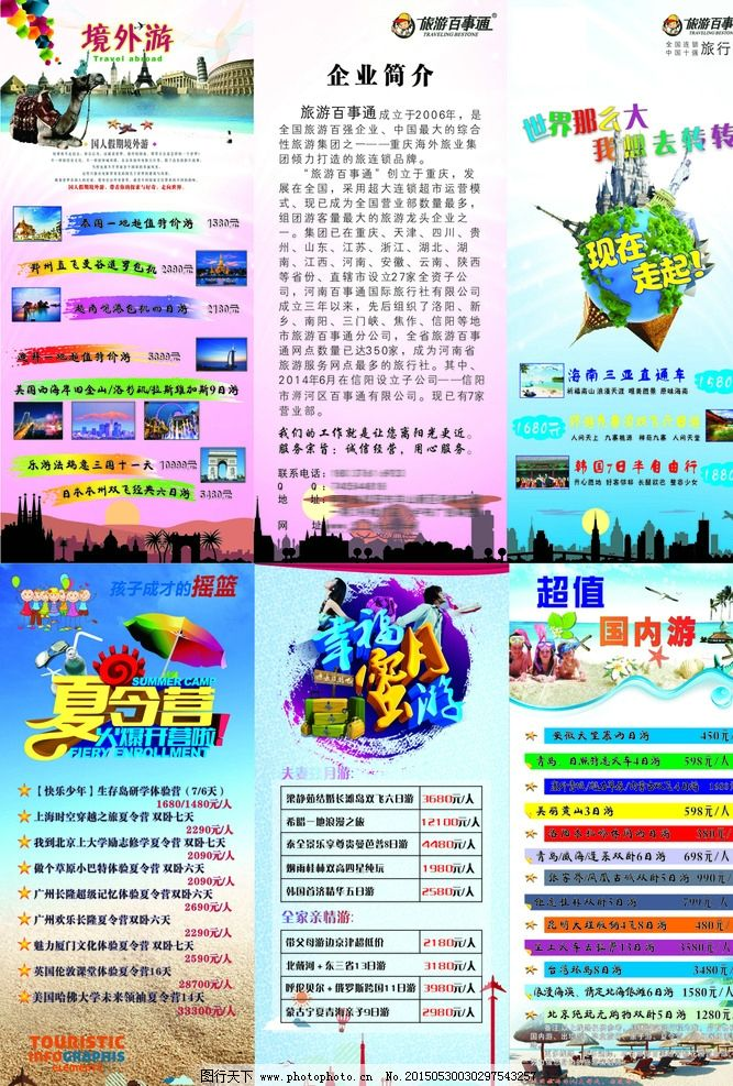 旅游三折页宣传单图片