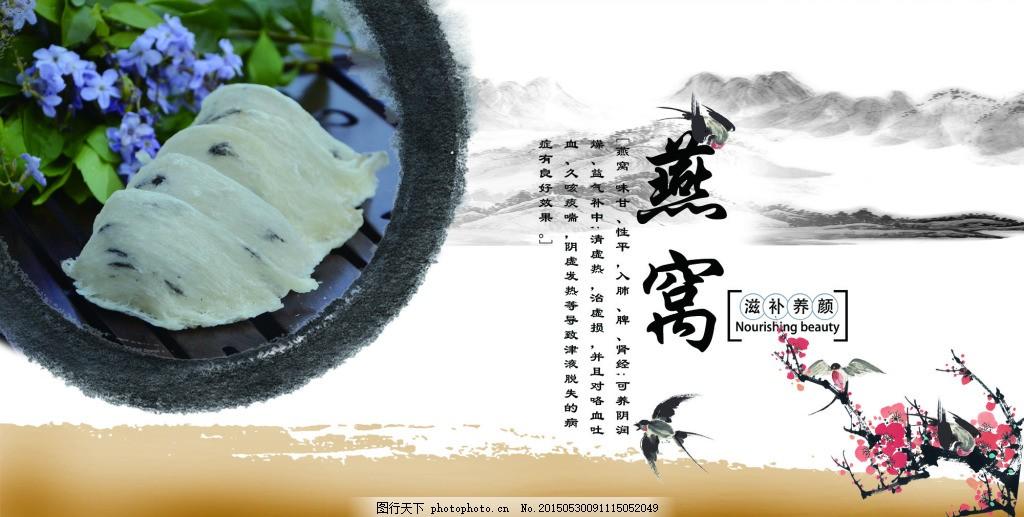 燕窝海报,大图墨迹儿歌撕边中国风视频-图行白色水墨成都图片