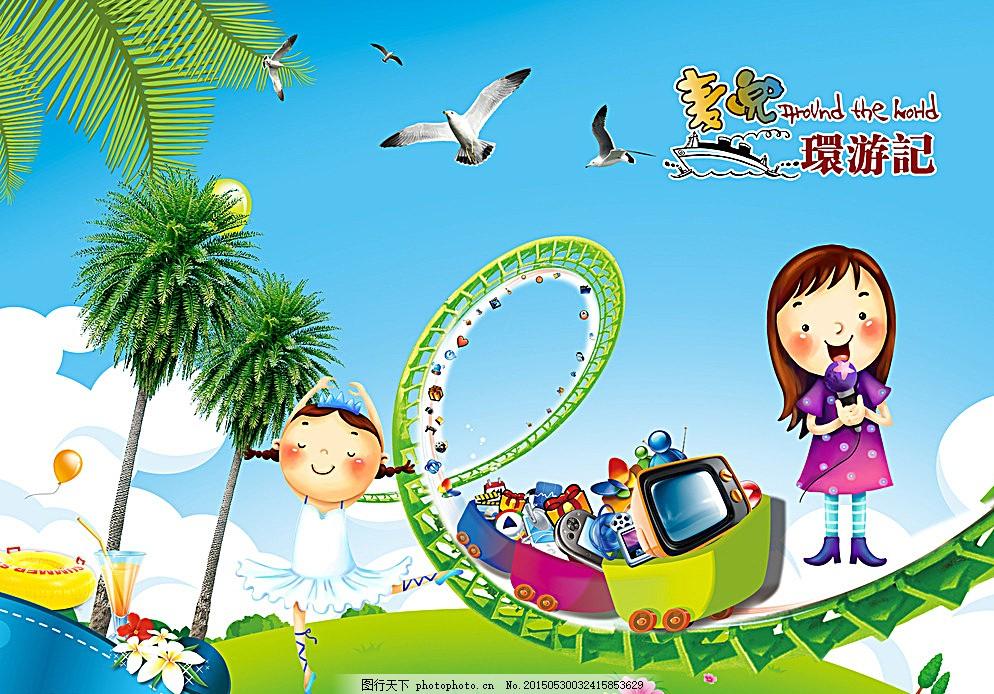 儿童乐园 游乐场 童年 儿童海报 卡通 卡通海报 童装 儿童服装 化妆