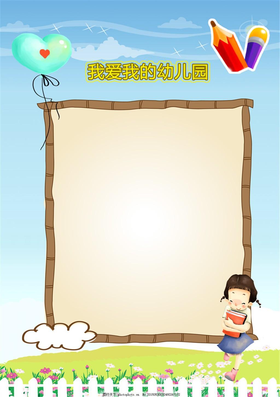 我爱幼儿园儿童幼儿园成长档案psd模板 宝宝照片 相册模板 源文件