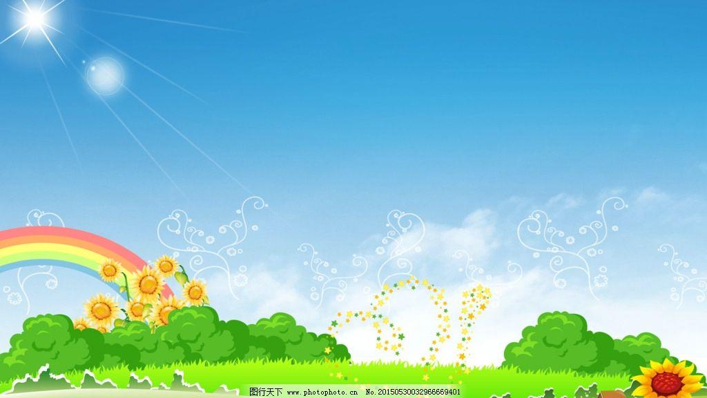 可爱 广告背景 蓝天草地