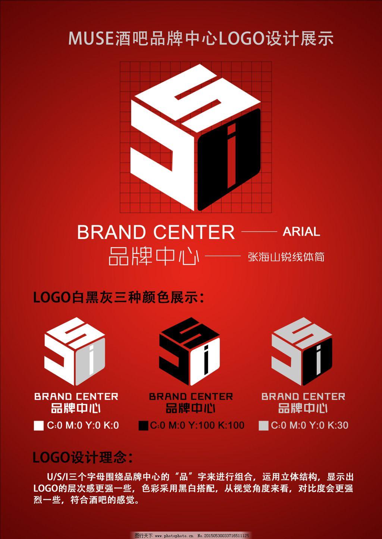 酒吧logo免費下載 logo 酒吧 設計理念 夜店 夜店 logo 酒吧 設計理念