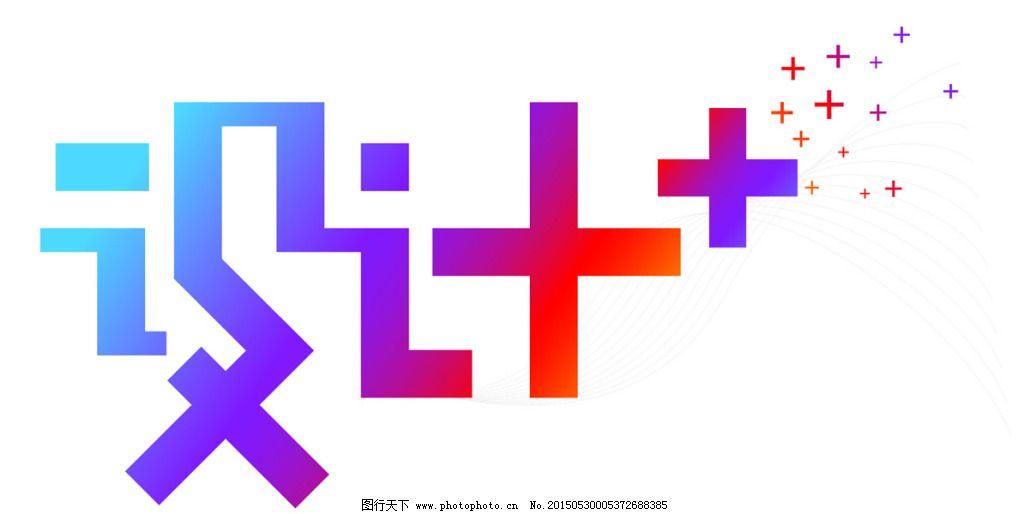ai 格式艺术字 广告设计字体 色彩渐变 线条 星星 艺术字变形图片