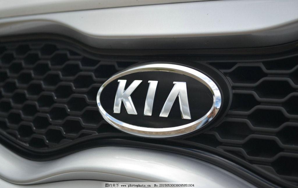 起亚 kia logo 标志 汽车 名车 轿车 小汽车 摄影 现代科技 交通工具