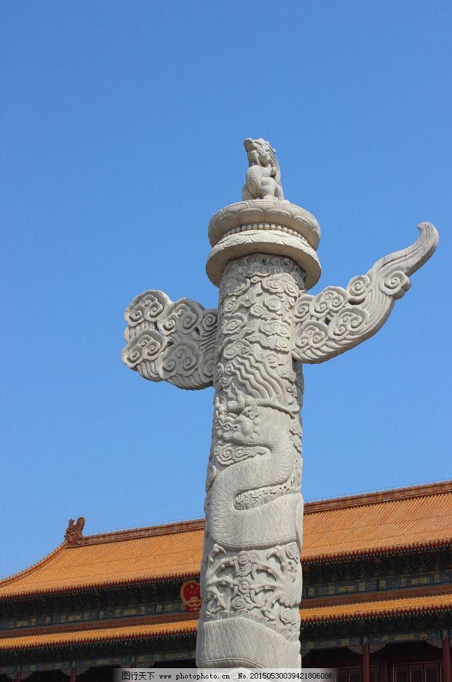 华表 故宫华表 北京 柱子 雕刻 古建 雕塑 摄影  摄影 建筑园林 建筑