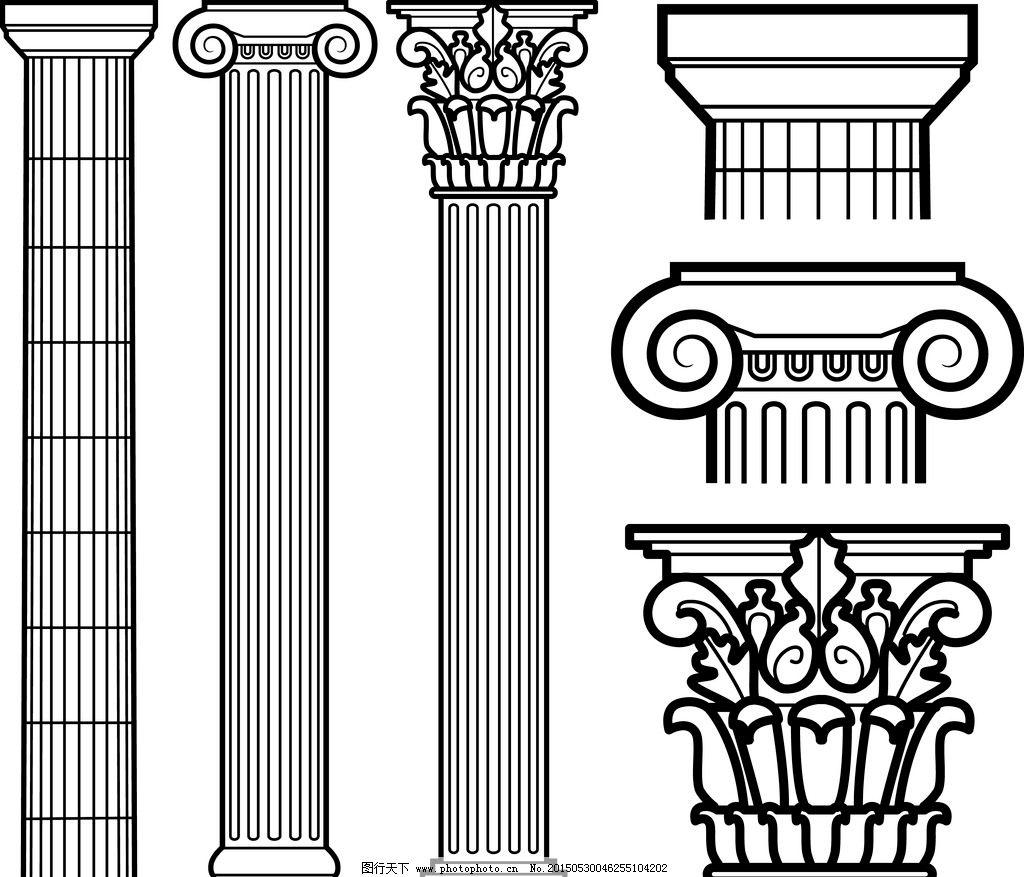 罗马柱 欧洲 石柱 雕刻 石刻 建筑花纹 手绘 建筑材料 广告设计 矢量