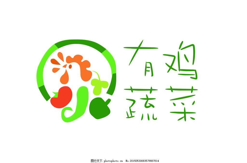 水果蔬菜餐饮logo 卡通 可爱 绿色 明亮 清新 色彩缤纷 手绘