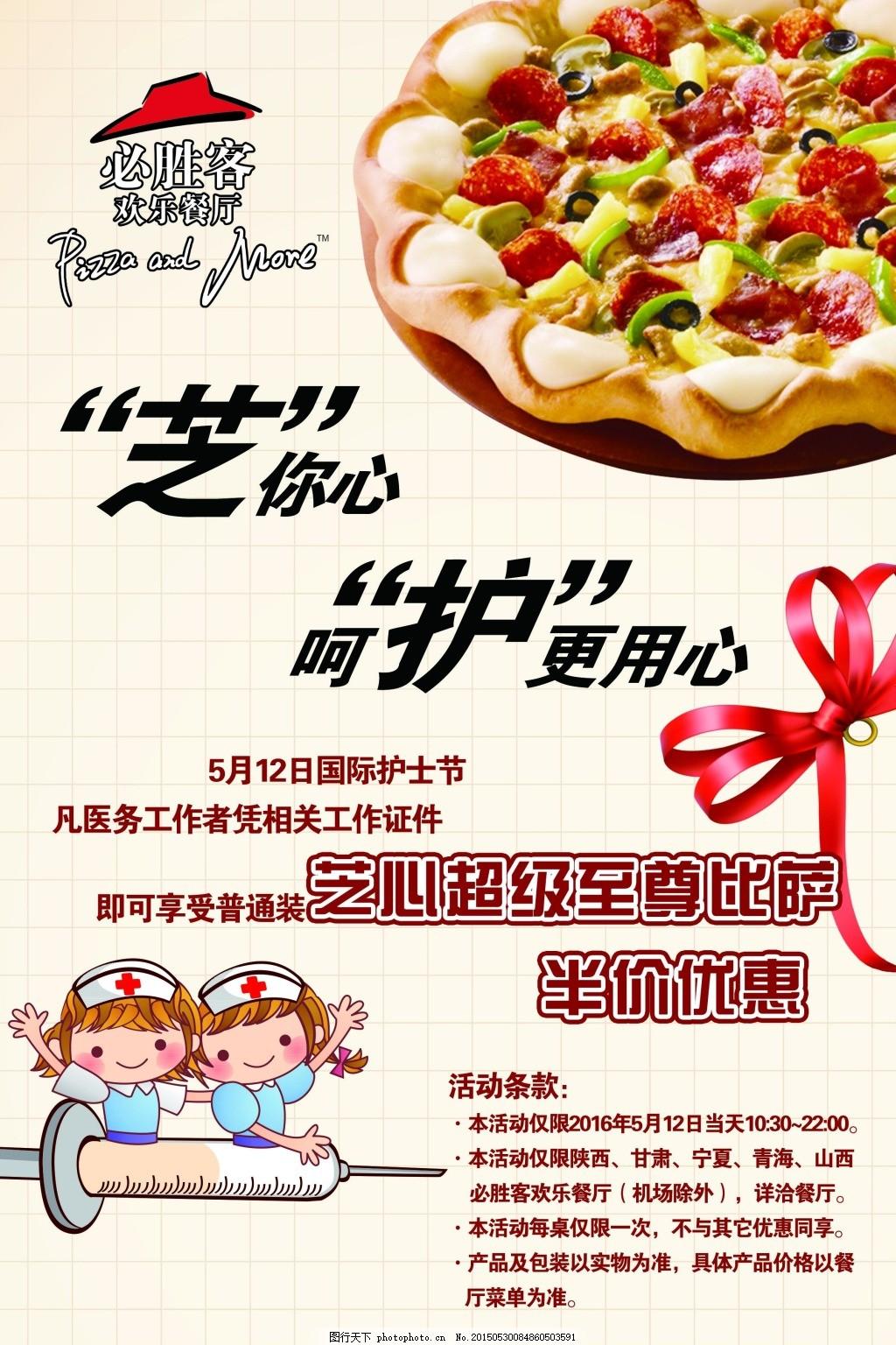 必胜客披萨海报图片