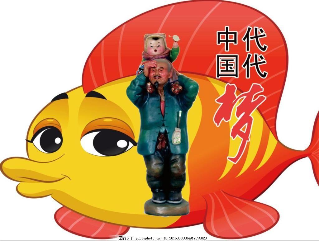 异型鱼 展板鱼 中国梦 代代梦 cdr 白色 cdr