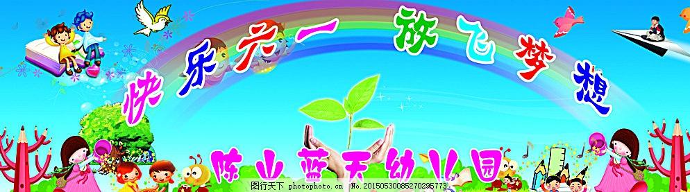 六一儿童节 图片下载 放飞梦想 幼儿园 演出背景 广告设计 青色