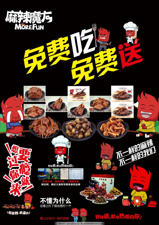 麻辣魔方宣传海报 logo      文字 麻辣魔方旗下食品 卡通人物 psd