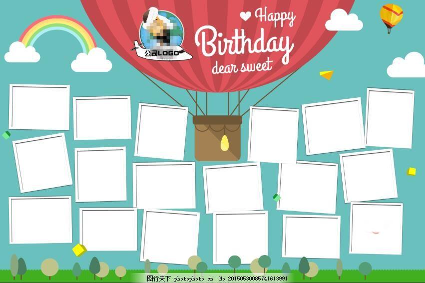 生日海报 热气球 小清新 彩虹 扁平化 白色