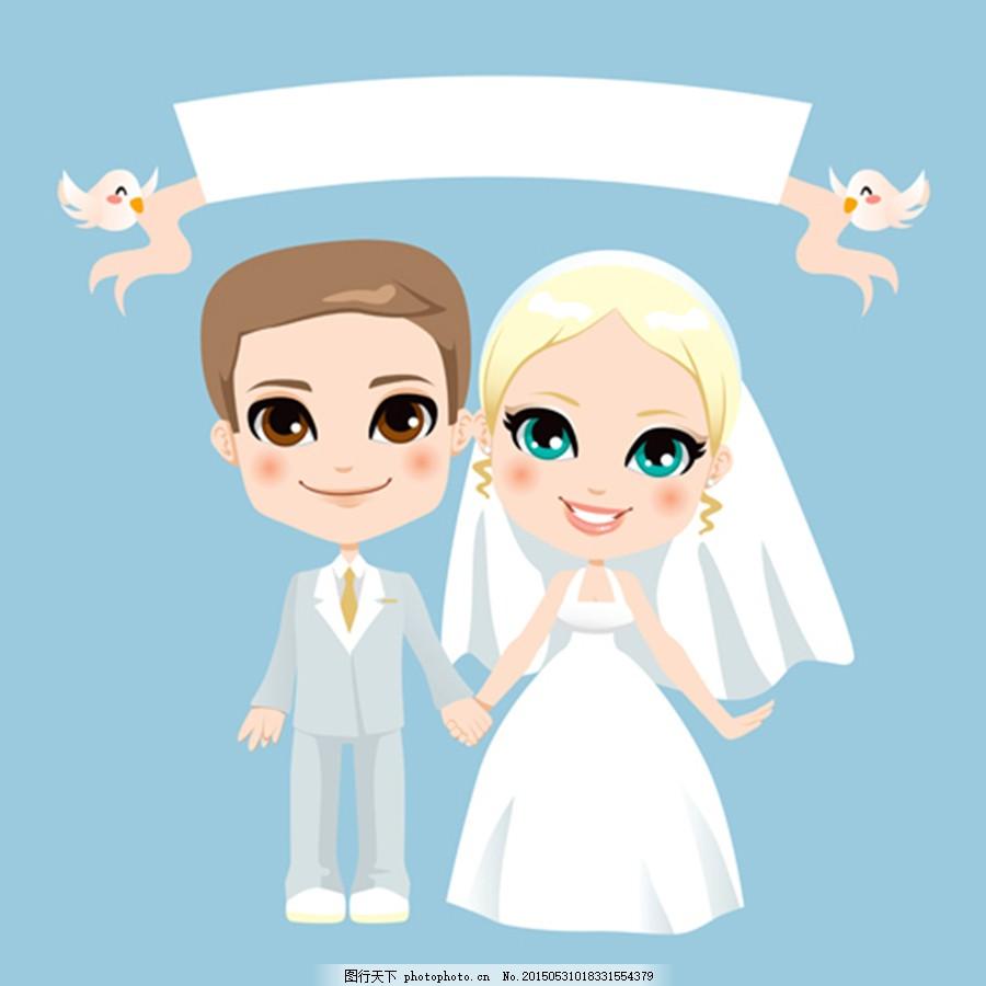 结婚卡通人物素材