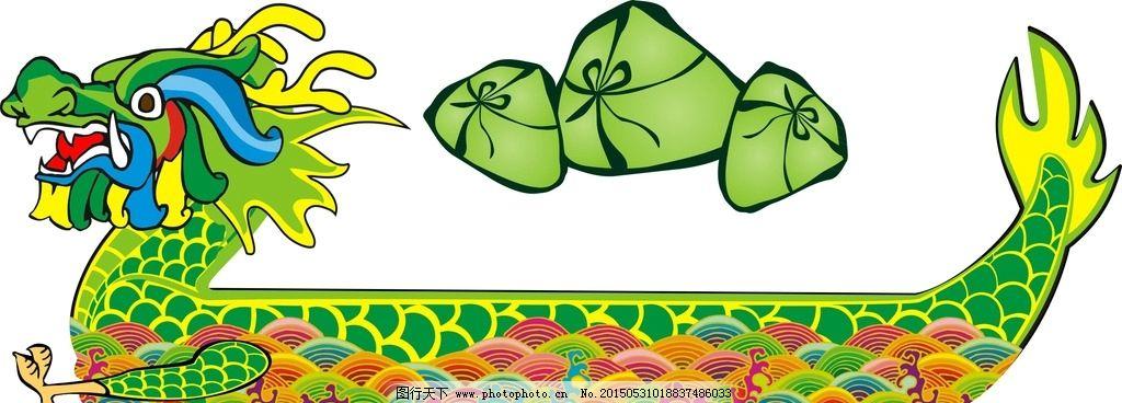 龙舟 五月节 包粽子 赛龙舟 端午 粽子 竹叶 异形 端午节 节日素材 龙头 端午节素材 矢量素材 矢量 素材 端午素材 矢量龙舟 卡通龙舟 矢量粽子 卡通粽子 手绘粽子 粽子素材 龙舟素材 设计 文化艺术 传统文化 CDR