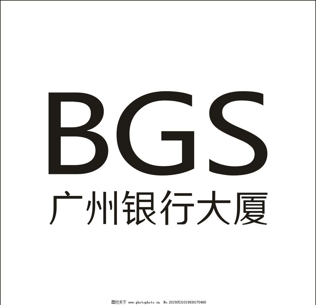 银行大厦标志 标志 矢量标志 银行大厦 设计 标志图标 企业logo标志