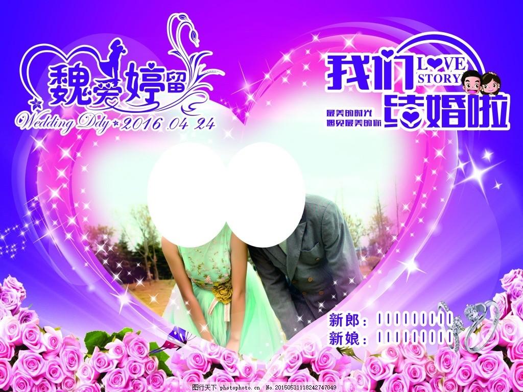 婚礼背景喷绘 婚庆喷绘 婚庆背景 我们结婚吧 婚礼艺术字 紫色婚礼