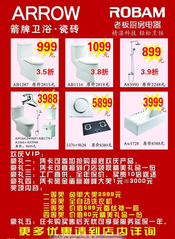 卫浴 宣传单图片