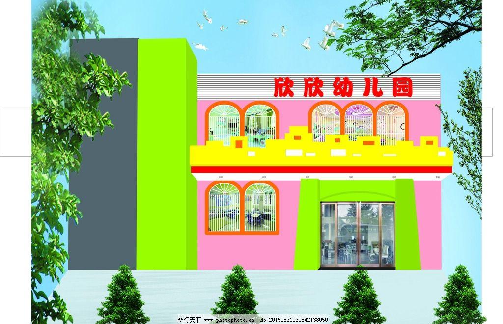 幼儿园室外效果图图片,门头 铝塑板 室外广告设计-图