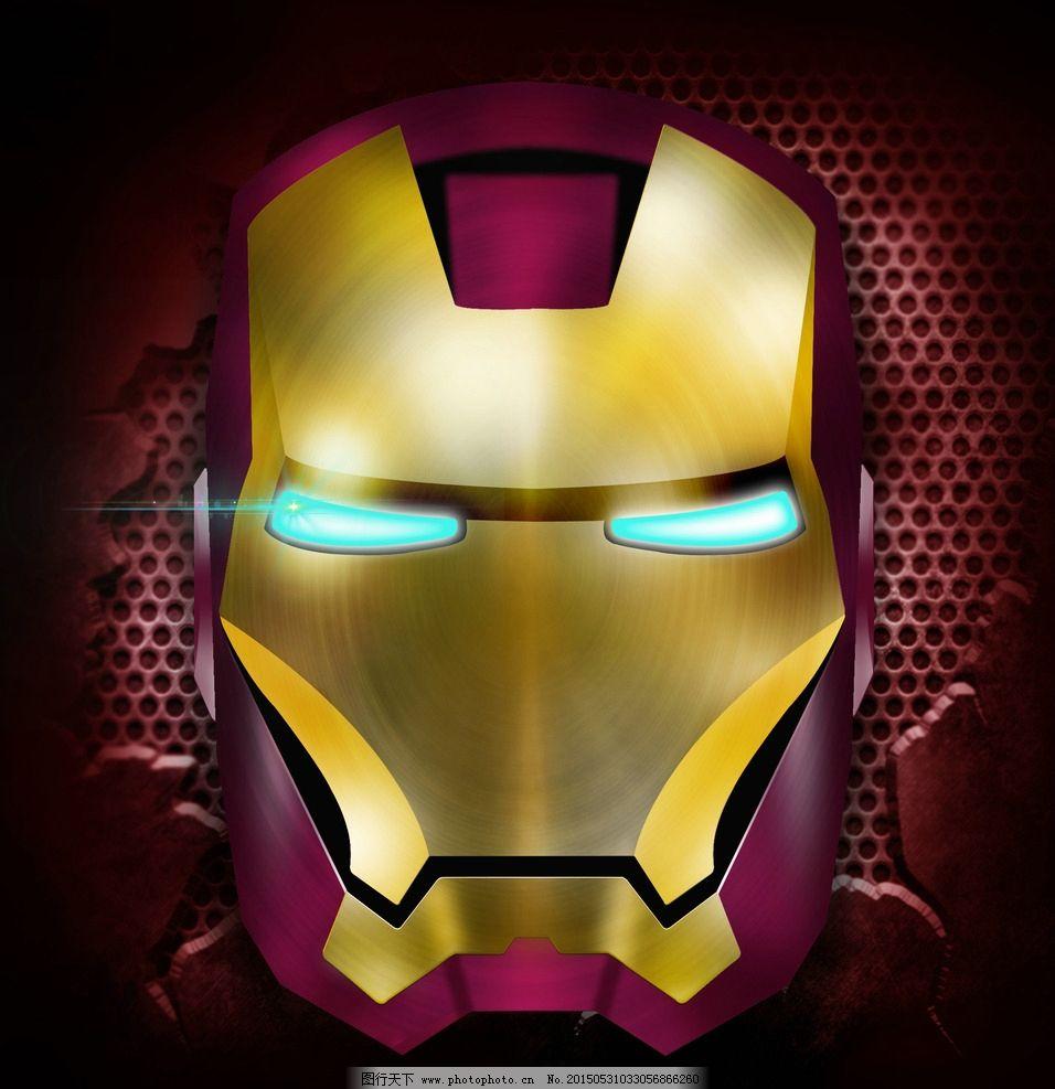 钢铁侠 素材      金属质感 超人 背景网 紫黄 蓝眼 金黄 炫酷 犀利图片