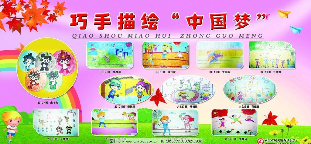 巧手描绘 中国梦 手绘图背景 粉色背景 照片展版 学校