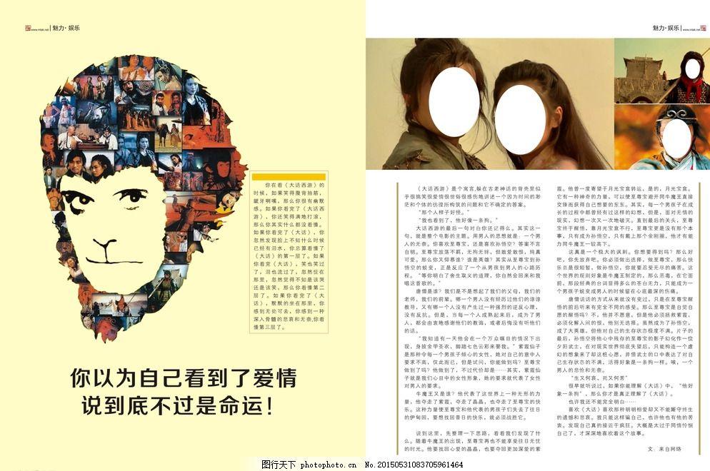 杂志排版 娱乐杂志 时尚杂志 大话西游 简洁杂志 杂志排版设计 设计