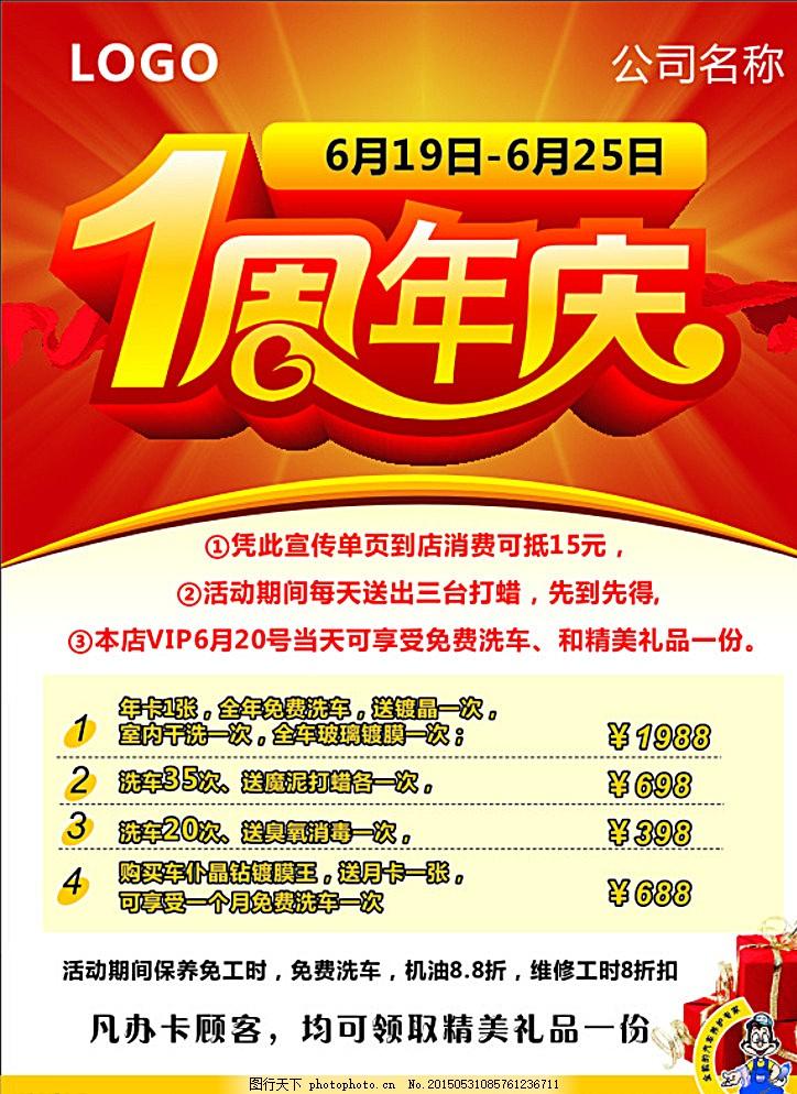 店庆海报 店庆活动 红色背景 礼包 汽车美容店 广告设计 白色