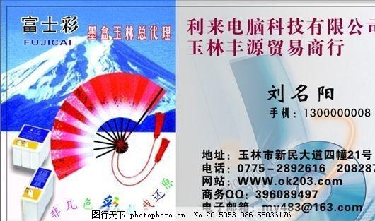 名片模板 电脑通讯 平面设计_0532 设计素材 横式名片 名片设计