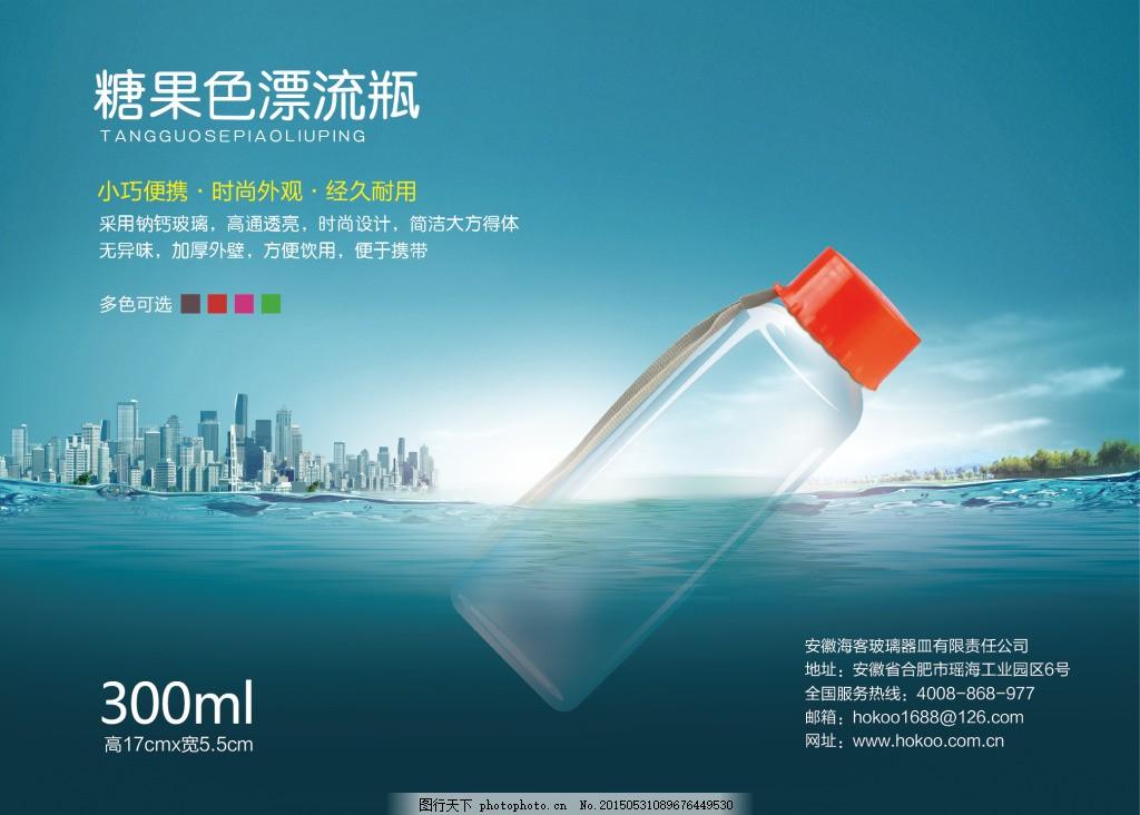 漂流瓶 漂流瓶图片 漂流瓶手绘 漂流瓶素材 漂流瓶海报 包装设计 玻璃