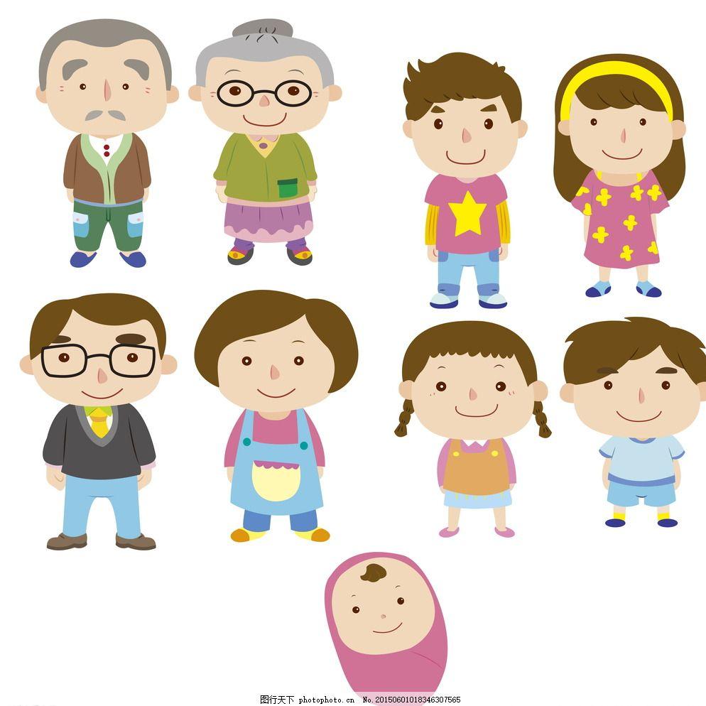 动漫卡通 动漫人物  家庭 一家人 女孩 男孩 爸爸 妈妈 爷爷 奶奶图片