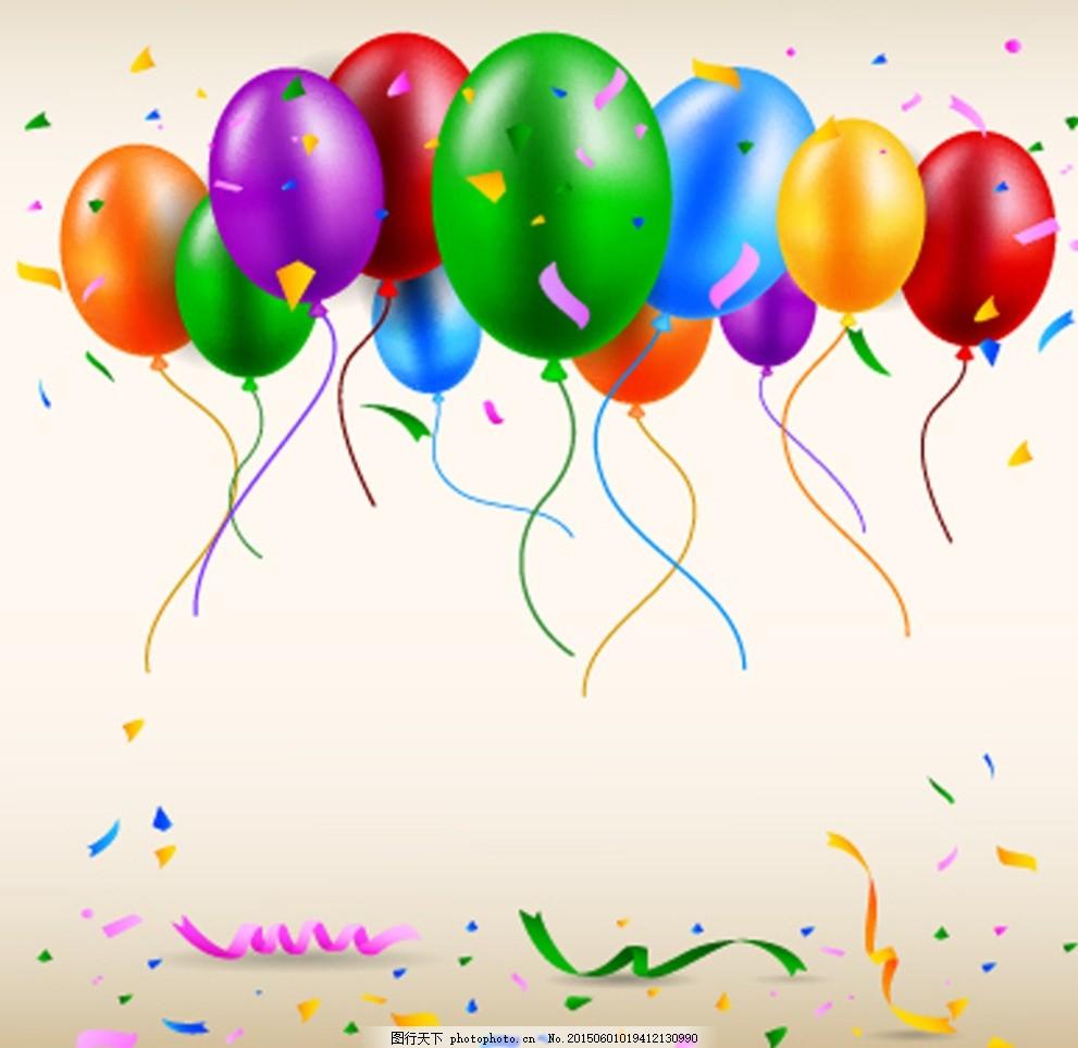 生日背景 手绘 贺卡 卡片 气球 彩色丝带 生日海报 庆祝 happy