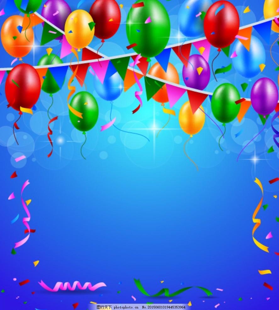 生日背景 手绘 贺卡 卡片 气球 彩色丝带 生日海报 庆祝 生日快乐