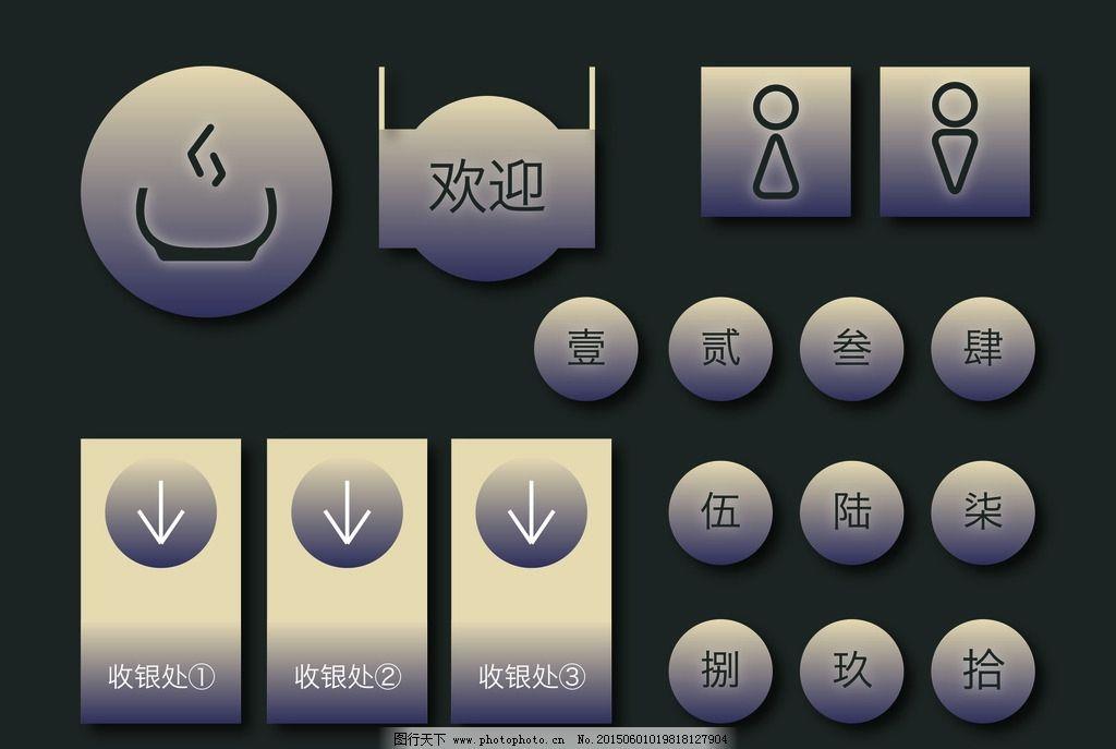导视系统 vi 公共标识 洗手间标识 卫生间标识 收银处 收银台 酒店图片