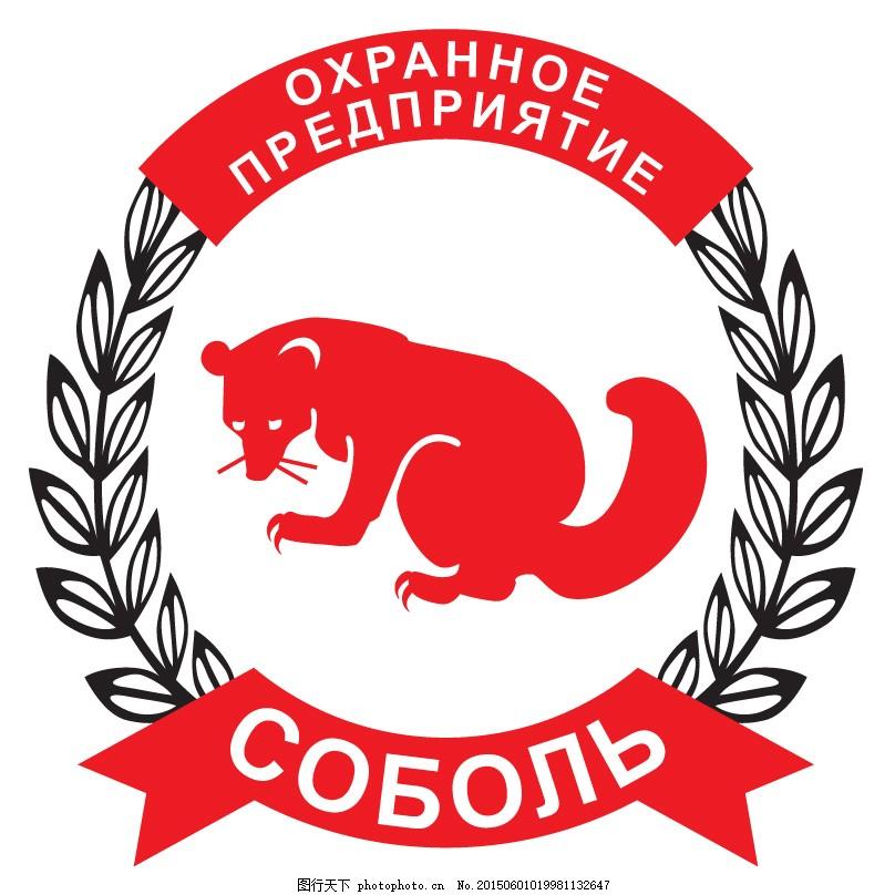红色狐狸logo设计 麦穗 圆圈 动物 白色