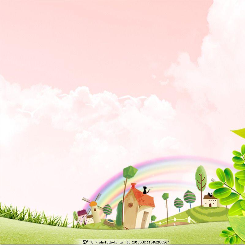 手绘卡通背景 春季背景 春天 手绘背景 可爱 房子 彩虹 树木