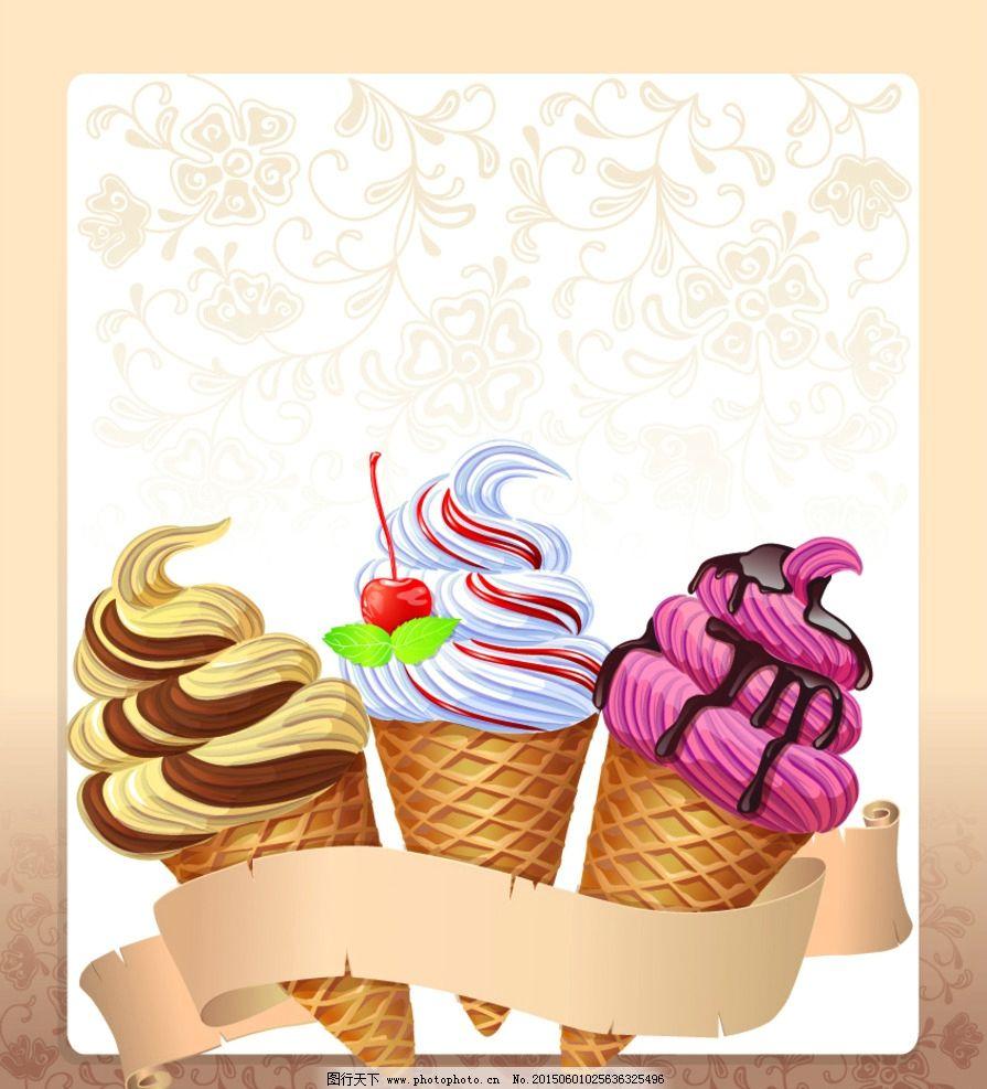 冰淇淋 美食 营养 西餐美食 手绘 蛋糕 矢量