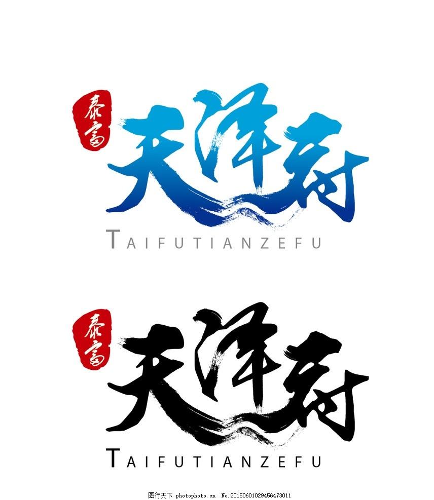 房地产logo 中式 中国风 水墨 笔刷 渐变 印章 中英文