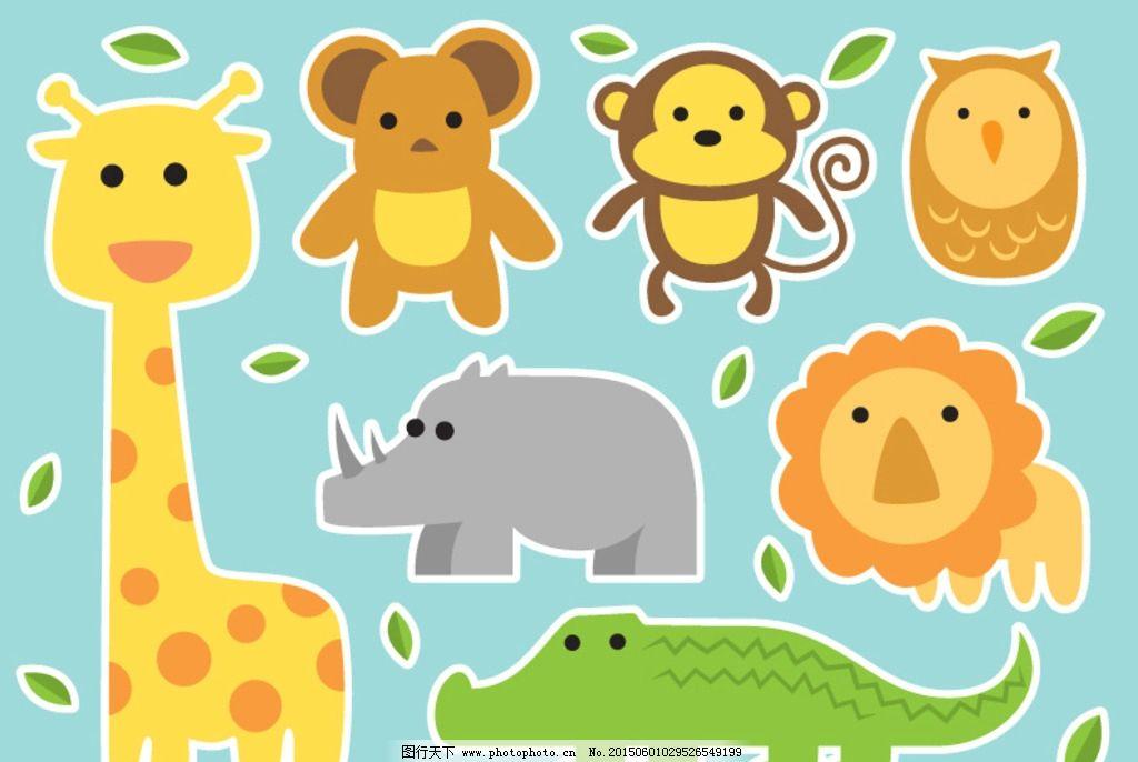卡通动物贴纸 叶子 长颈鹿 树袋熊 猴子 猫头鹰 犀牛 狮子 鳄鱼 动物