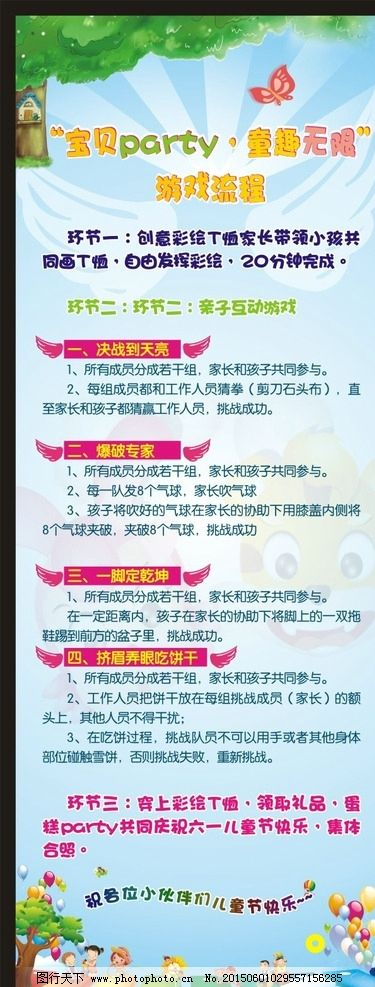 一图片展架,卡通背景卡通海报卡通元素探析规游戏中国传统文化展架在平面设计中的v图片图片