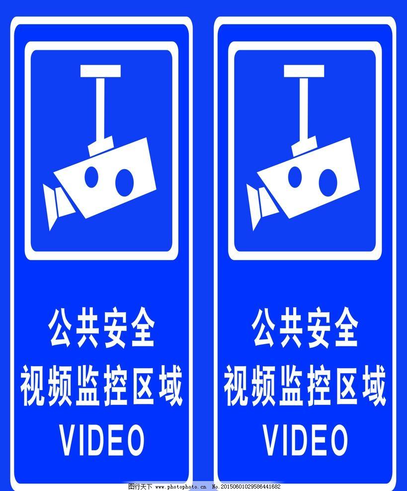 监控标识 监控范围 监控区域