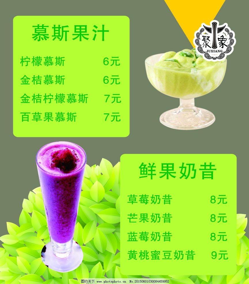 慕斯果汁 饮品 价单 奶昔 鲜果 绿色背景