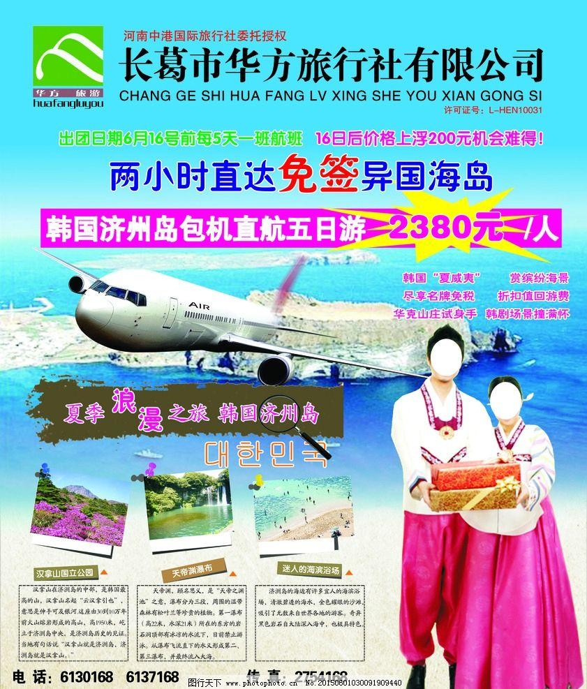 华方旅行社济州岛之旅 浪漫之旅 飞机 海报 分层图