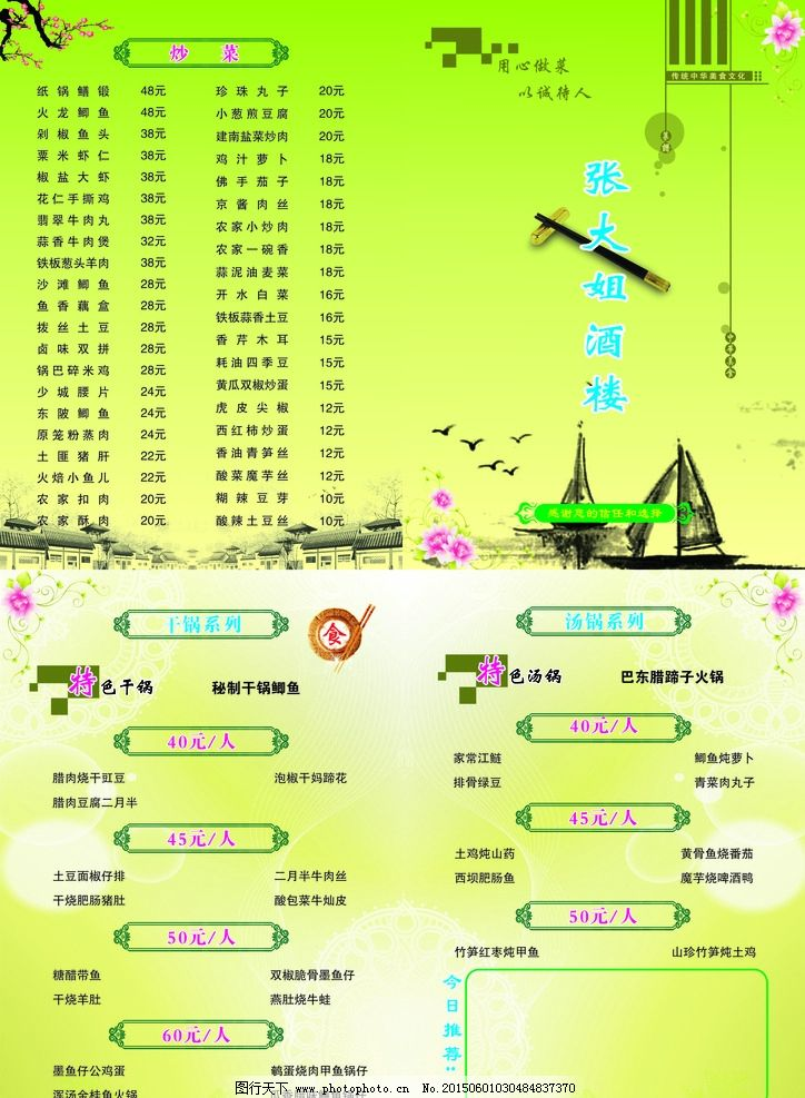 菜谱 菜单 春季菜谱 海鸥 船 人户 筷子 梅花 背景 菜谱背景 菜谱封面