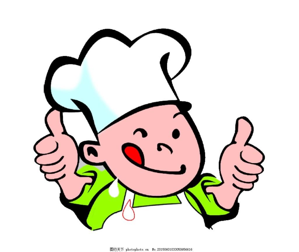 卡通厨师 厨师卡通 卡通人物 卡通系列 海报素材 包装素材