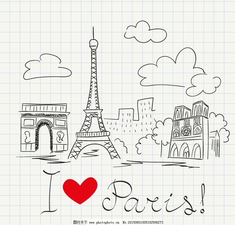 手绘巴黎模板 手绘巴黎模板免费下载 简洁 海报 矢量图 广告设计