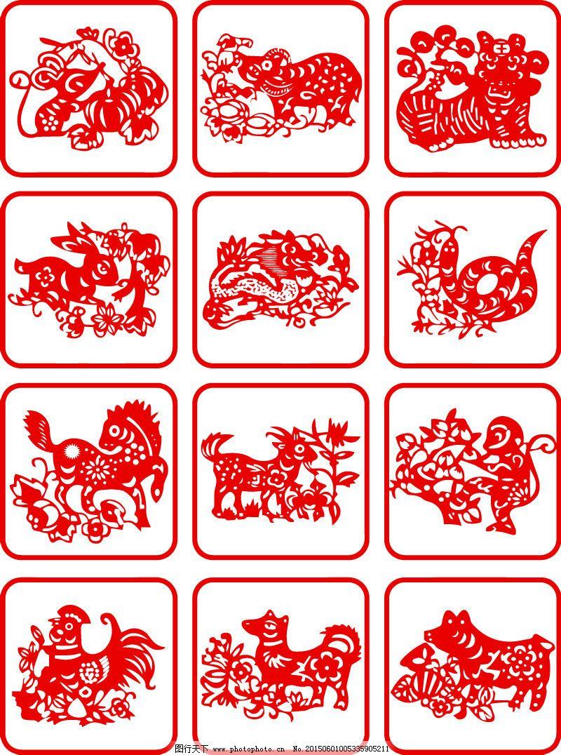 十二生肖剪纸模板免费下载