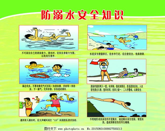 安全 防溺水 炫彩 知识