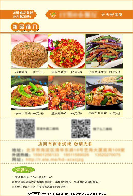 餐厅宣传单免费下载 cdr文件 菜品 宣传单 中餐 宣传单 菜品 正反图片